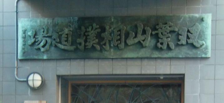 時津風部屋